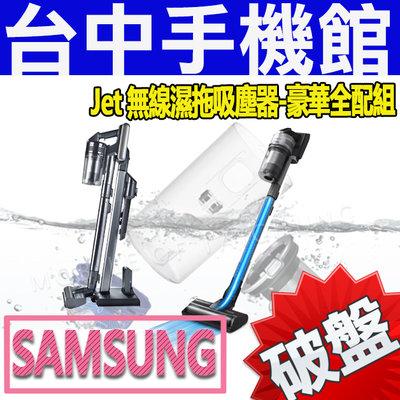 【台中手機館】SAMSUNG 三星 Jet 無線濕拖吸塵器-豪華全配組 VS20R9048T2 吸塵器 濕拖 新品 現貨
