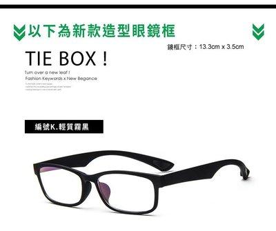 學院風格造型眼鏡 時尚鏡框 潮流撞色(附高級眼鏡袋+眼鏡布)《眼鏡師傅》 N456