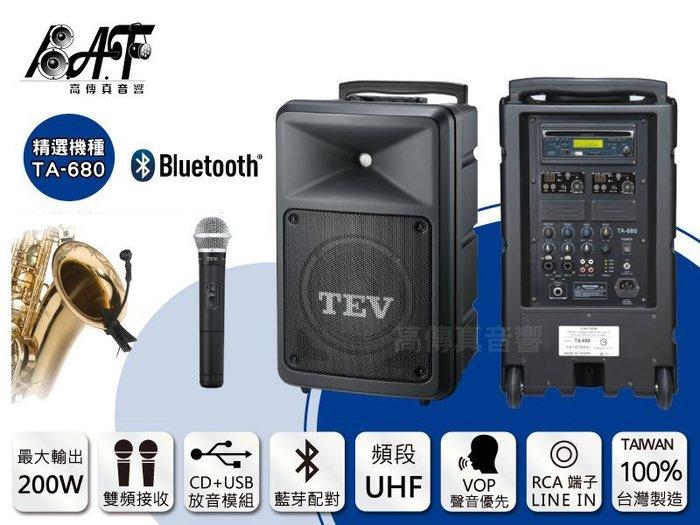 高傳真音響【TEV TA-680 】CD+USB+SD+藍芽 雙頻│搭1手1薩克斯風│移動式無線擴音器│【贈】腳架