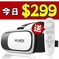 【12H出貨】送藍芽手把+海量資源+謎片 VR Box 3D眼鏡虛擬實境VR眼鏡 Case Vive 聖誕禮物交換禮物