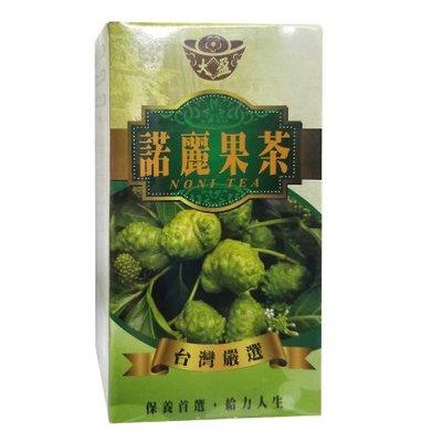 【大盈】諾麗果茶 399元(15包)大溪地聖果►全天然 獲全國優良產品金質獎