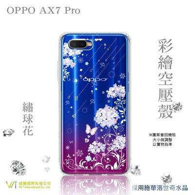【WT 威騰國際】WT® OPPO AX7 Pro 施華洛世奇水晶 彩繪空壓殼 軟殼 -【繡球花】