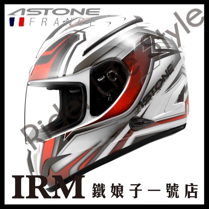【鐵娘子一號店】ASTONE GTB600 II66 白紅 內鏡 雙D扣 內襯可拆 安全帽 全罩帽