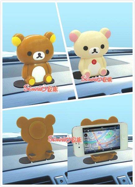 東京家族 Rilakkuma 懶懶熊 懶妹 正品 正版 立體手機架 現貨