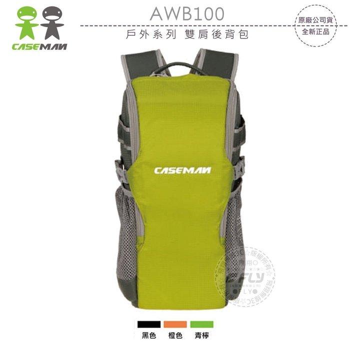 《飛翔無線3C》Caseman 卡斯曼 AWB100 戶外系列 雙肩後背包│公司貨│相機攝影包 露營旅遊包
