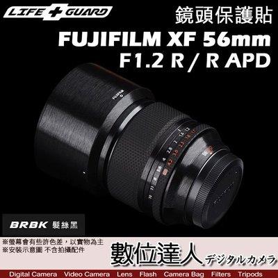 LIFE+GUARD[標準款]鏡頭保護貼 FUJIFILM XF 56mm F1.2 R / R APD 包膜 DIY