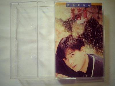 郭富城 成名代表作 對你愛不完 台版卡帶,錄音帶