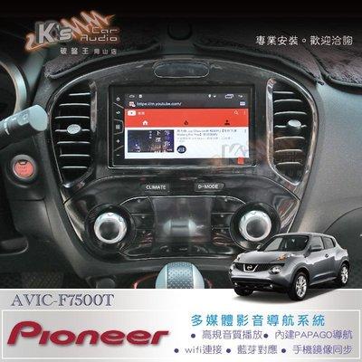 破盤王/岡山【Pioneer多媒體音響主機】日產 JUKE wifi 藍芽 高畫質 手機鏡像 AVIC-F7500T