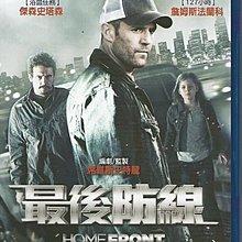 最後防線 ( 台灣三起影業發行 ) -已拆封市售版BD(託售)