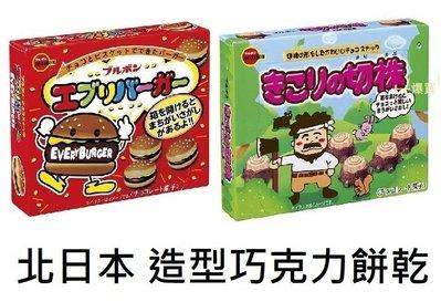 +東瀛go+ 北日本 漢堡餅乾 樹木造型 巧克力餅乾 小漢堡 日本餅乾 造型餅乾 日本進口 bourbon