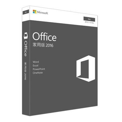 【微軟】Office Mac 2016 家用版(盒裝無光碟PKC)數量有限,售完為止!