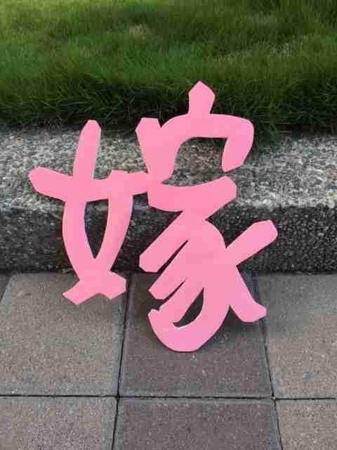 婚紗道具【情話系列 】嫁 & 娶-Q12
