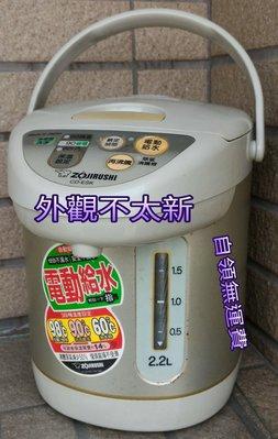 日本製造馬達電動給水瓶加熱水瓶象印牌zojirushi保溫電熱壺2.2L電出水加熱煮水壺桌上型cd-esk22自取關於我 新北市