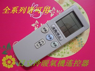 日立冷暖氣機遙控器(HI-ARC-13A) 變頻功能 一次設定永久記憶 全系列皆可用-【便利網】