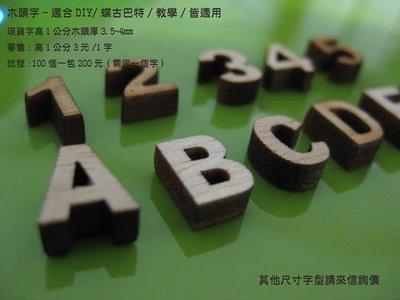 程 設計DIY教學~木製品配件~黏土配件~彩繪配件 木頭字母A~z木頭數字0~9~可批發零售
