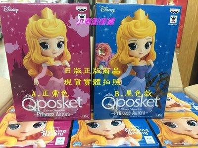 [現貨/B款異色款] 日版 Banpresto Disney Q posket 迪士尼 睡美人 奧蘿拉 公仔