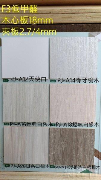 ☆ 網建行 ㊣ PJ貼皮板~浮雕木紋板 A系列 【薄板~2.7mm/4mm 每片510元起】衣櫃背板 封板 裝飾板