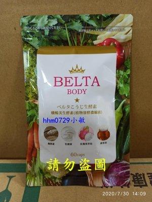 現貨 Belta 孅暢美生酵素 (60粒/包) 日本品牌 BELTA 纖暢美生酵素 乳酸菌 Q10 膠原蛋白