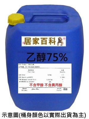 【居家百科】現貨 附發票 乙醇 75% 20公升 - 酒精 變性 20L 桶裝 DIY 清潔劑 潔用酒精 變性乙醇