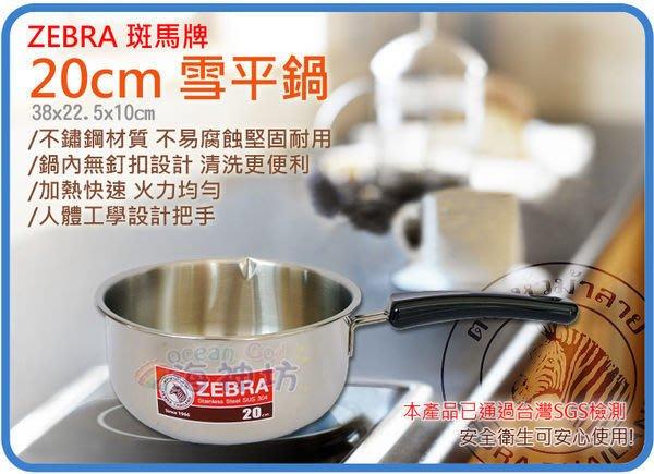 =海神坊=泰國製 ZEBRA 166309 20cm 斑馬雪平鍋 湯鍋 尖嘴 電木手把 #304特厚不鏽鋼 單把2.5L