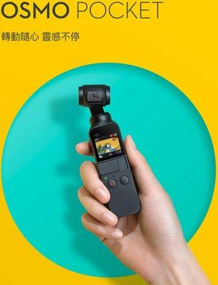 呈現攝影-DJI OSMO Pocket 手持三軸雲台相機 穩定器 口袋 小巧 超薄 直播 出國 iphone 公司貨