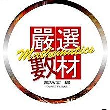 《嚴選數材》ISBN:9574143201│高雄復文│蕭永文編/九成新