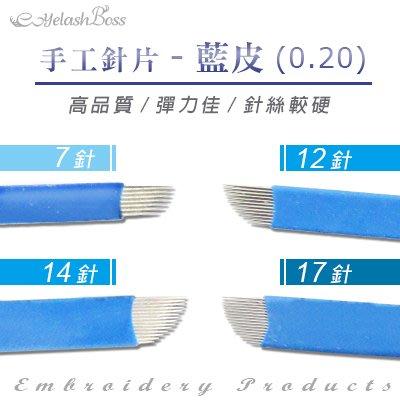 TE32、TE34 藍皮0.20手工紋繡針