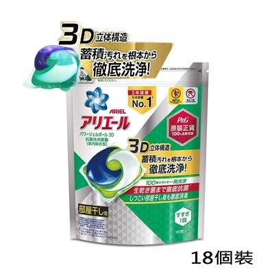 (吉賀) 日本製 18個裝 ARIEL抗菌洗衣膠囊 P&G 3D立體構造 洗衣凝膠球 洗衣球 膠球