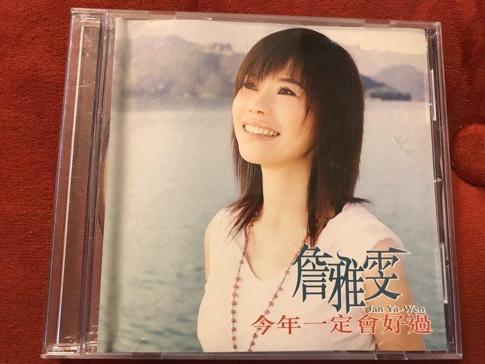 [CD試聽片]詹雅雯-今年一定會好過-裸片附外殼