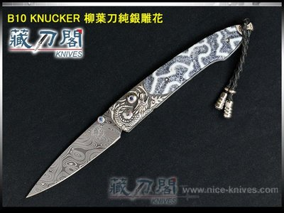 《藏刀閣》William Henry-B10 KNUCKER柳葉刀(純銀雕花)