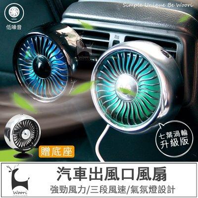 【台灣保固】車用空調風扇 7葉渦輪升級版 車載風扇 車用冷氣風口風扇 汽車空調 大風力USB電風扇 渦輪風扇 汽車冷風扇