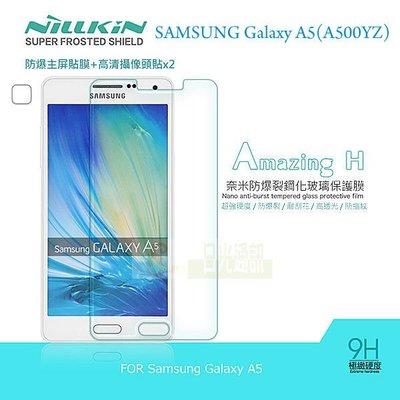 s日光通訊@NILLKIN原廠SAMSUNG Galaxy A5 A500YZ H 防爆鋼化玻璃保護貼/螢幕保護膜/玻璃貼(無導角)
