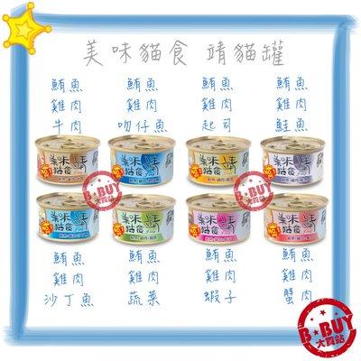BBUY 美味 Ging 靖 貓罐 8種口味 一箱24罐下標區 貓咪罐頭 白肉罐頭 犬貓寵物用品批發