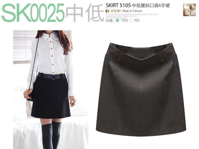 【SK0025】☆ O-style ☆ 中低腰OL -斜口袋小A字裙(日本、韓國通勤款)