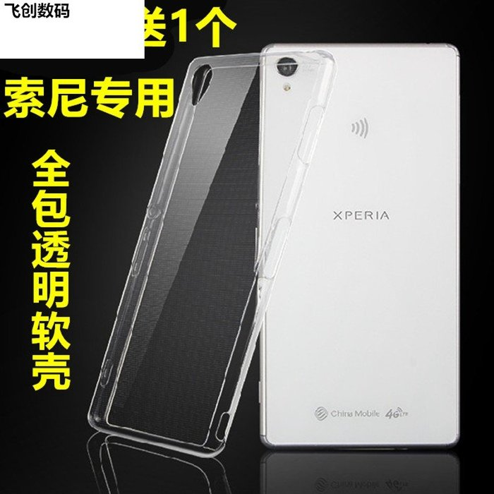 SONY手機殼 索尼Xperia Z5手機殼Z4/Z3+ Z3 Z5premium手機套硅膠軟殼透明輕薄