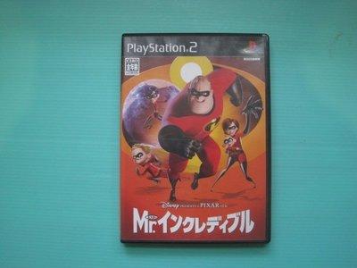 PS2--超人特攻隊