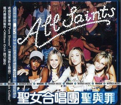 聖女合唱團 ( All Saints ) -- 聖與罪 -- CD