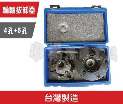 【小楊汽車工具】輪軸拔卸器 4孔+5孔 輪軸 拆卸 工具