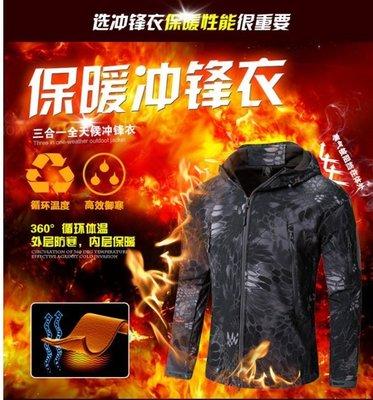 暖暖本舖 G8蟒紋 迷彩衝鋒外套 加絨...