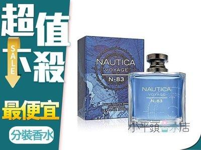 《小平頭香水店》NAUTICA 航海 N-83 男性淡香水 5ML香水分享瓶