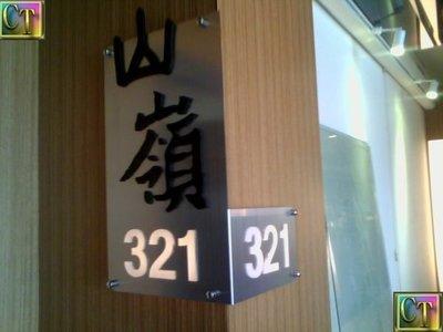 大台南 CT 創意設計廣告社-立體壓克力字