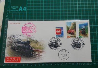2007年阿里山櫻花季 特312 森林火車郵票預銷封
