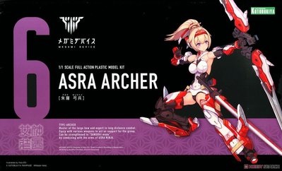 壽屋 朱羅 弓兵 Asra Archer (Plastic model)