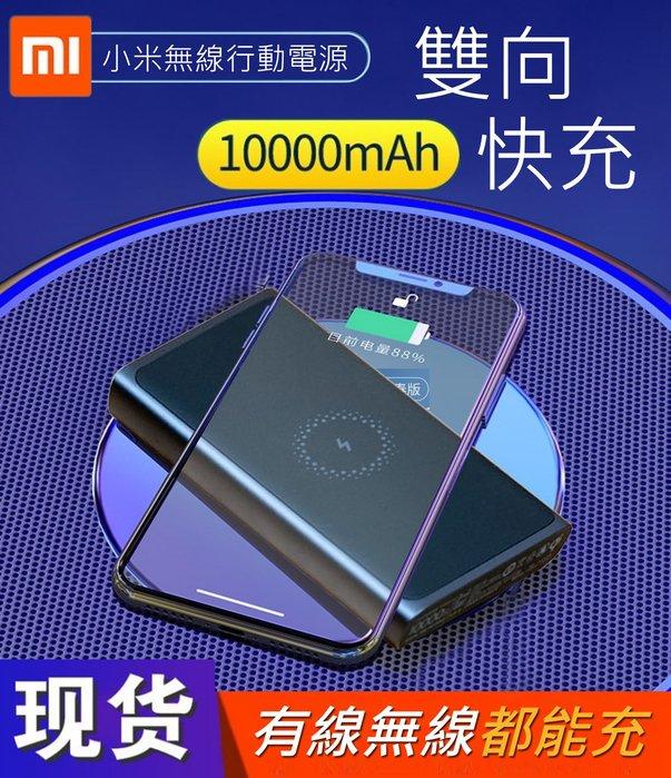 1111特惠! 官方小米正版 無線 行動電源10000毫安 大容量快充 充電寶 18W有線快充 10W無線快充