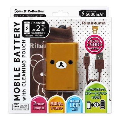 尼德斯Nydus~* 日本限定 正版 San-X 拉拉熊 懶懶熊 Rilakuma 行動電源 5600mAh