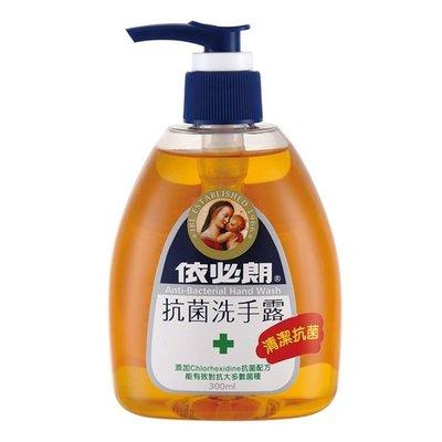 【亮亮生活】ღ 依必朗 抗菌洗手露 洗手乳300ml ღ 保護滋養手部肌膚 雙手細緻柔嫩