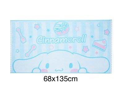 Cinnamoroll 大耳狗 玉桂狗  大浴巾 大毛巾