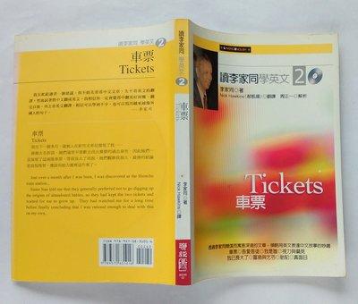 讀李家同學英文2:車票 Tickets (附光碟) / 李家同 / 聯經