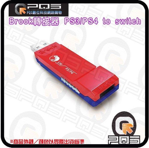 ☆台南PQS☆Brook超級轉接器 相容任天堂Switch PS3/PS4 to switch /PC 有線手把 熱插拔