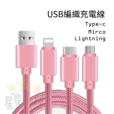 現貨 蘋果 Iphone7 安卓 Type-C micro Lightning USB充電線 編織